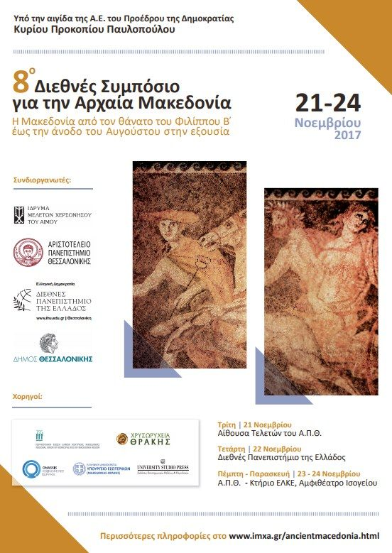 8o Διεθνές Συμπόσιο για την Αρχαία Μακεδονία