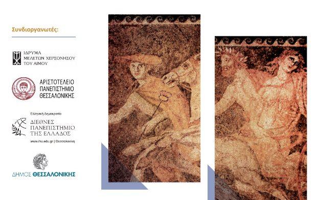 8o Διεθνές Συμπόσιο για την Αρχαία Μακεδονία, Θεσσαλονίκη, 21-24 Νοεμβρίου 2017
