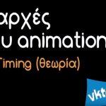 Η αρχή του timing στο animation
