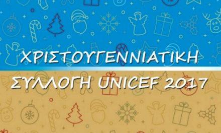 Συλλογές Καρτών, Εταιρικές Κάρτες Ημερολόγια & Δώρα UNICEF 2017
