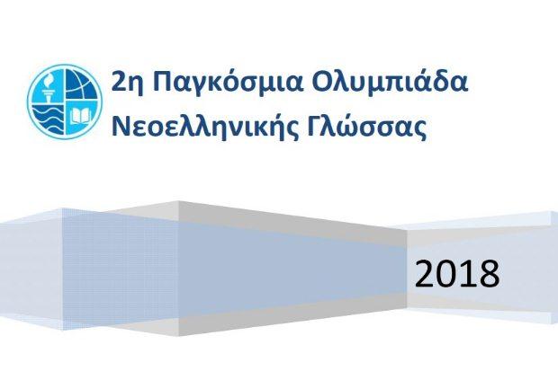 2ηΠαγκόσμια Ολυμπιάδα Νεοελληνικής Γλώσσας