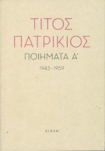 ΠΟΙΗΜΑΤΑ Α' 1943 ‑ 1959, Εκδόσεις ΚΙΧΛΗ