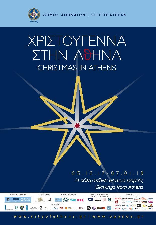 Χριστούγεννα στην Αθήνα 2017