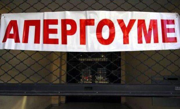 Απεργεί σήμερα το Δημόσιο – 24ωρη Απεργία της ΑΔΕΔΥ