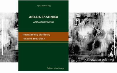 «Αρχαία Ελληνικά – Αδίδακτο Κείμενο, Θέματα Πανελλαδικών 1983-2017» δωρεάν βοήθημα, Άρης Ιωαννίδης, Εκδόσεις schooltime.gr