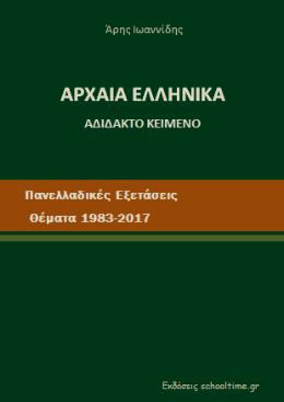 «Αρχαία Ελληνικά – Αδίδακτο Κείμενο, Θέματα Πανελλαδικών 1983-2017»