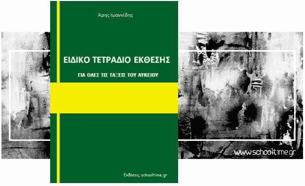 «Ειδικό Τετράδιο Έκθεσης – Για  όλες τις τάξεις του Λυκείου» δωρεάν βοήθημα, Άρης Ιωαννίδης, Εκδόσεις schooltime.gr