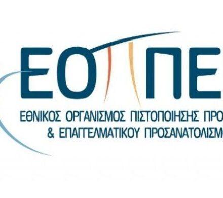 eoppep-logo