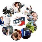 Έναρξη υλοποίησης του προγράμματος «Μια Νέα Αρχή στα ΕΠΑ.Λ.» – Το ΦΕΚ