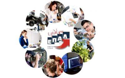 Θεσπίστηκε το σύστημα πιστοποίησης των αποφοίτων του Μεταλυκειακού έτους – Τάξης Μαθητείας των ΕΠΑ.Λ.
