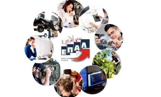 Συντελεστές βαρύτητας μαθημάτων πανελλαδικών εξετάσεων αποφοίτων ΕΠΑΛ