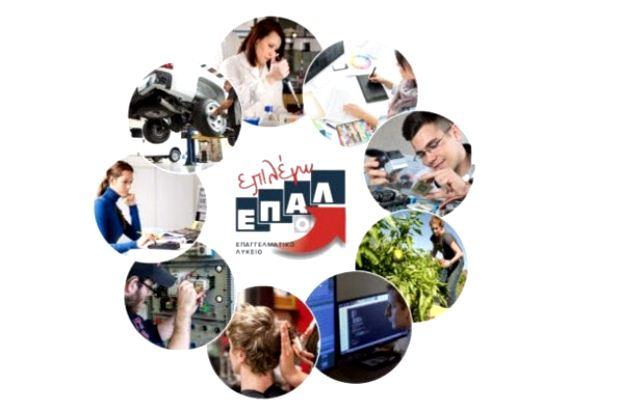1ο Εργαστηριακό Κέντρο Κιάτου – 1ο ΕΠΑ.Λ. Κιάτου: «Ημέρα Γνωριμίας και Ενημέρωσης»