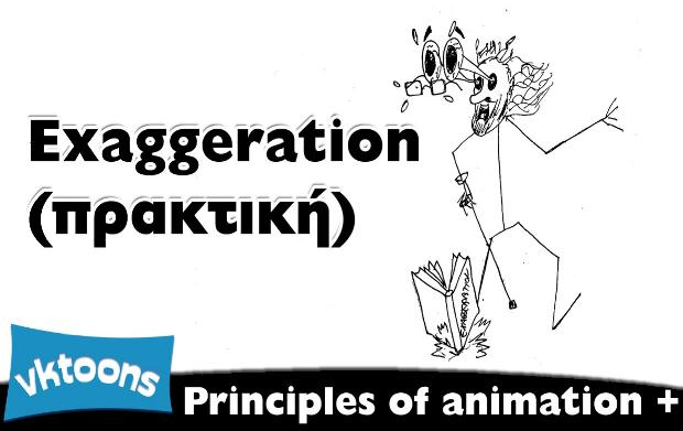 Οι αρχές του animation συν: Η αρχή της υπερβολής στο animation