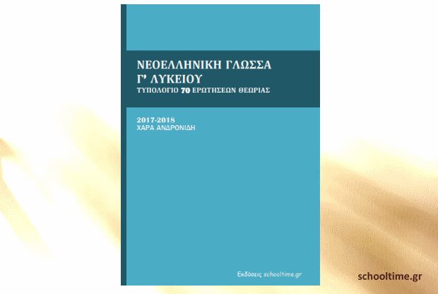 «Νεοελληνική Γλώσσα Γ' Λυκείου – Τυπολόγιο 70 Ερωτήσεων Θεωρίας» δωρεάν βοήθημα, Χαρά Ανδρονίδη, Εκδόσεις schooltime.gr