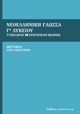 «Νεοελληνική Γλώσσα Γ' Λυκείου – Τυπολόγιο 70 Ερωτήσεων Θεωρίας»