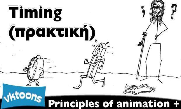 Η αρχή του timing στο animation με παραδείγματα