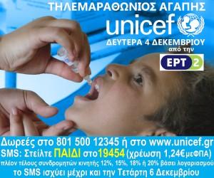 ΤΗΛΕΜΑΡΑΘΩΝΙΟΣ UNICEF 2017