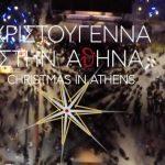 Χριστούγεννα στην Αθήνα 2017 – Το πρόγραμμα των εκδηλώσεων