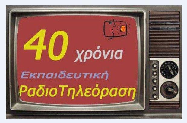 40 χρόνια Εκπαιδευτική Ραδιοτηλεόραση – Τελετή βράβευσης μαθητών και εκπαιδευτικών
