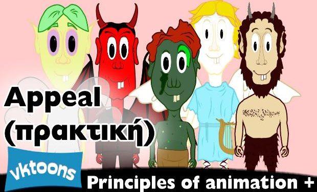 Οι αρχές του animation συν: appeal (Πρακτική)