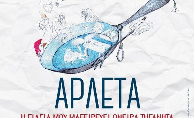 Αρλέτα – Νέος δίσκος «Η γιαγιά μου μαγειρεύει όνειρα τηγανητά»