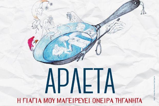 Παρουσίαση του νέου δίσκου της Αρλέτας «Η γιαγιά μου μαγειρεύει όνειρα τηγανητά» | Δευτέρα 26/2 στο Public Συντάγματος