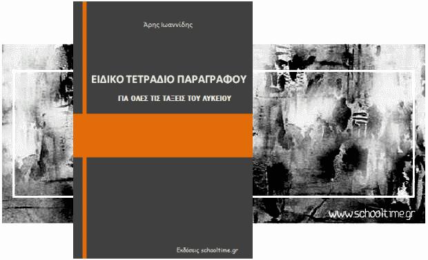 «Ειδικό Τετράδιο Παραγράφου – Για όλες τις τάξεις του Λυκείου» δωρεάν βοήθημα, Άρης Ιωαννίδης, Εκδόσεις schooltime.gr