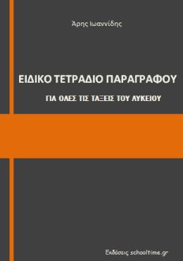 «Ειδικό Τετράδιο Παραγράφου – Για όλες τις τάξεις του Λυκείου» δωρεάν βοήθημα