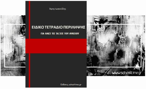 «Ειδικό Τετράδιο Περίληψης – Για όλες τις τάξεις του Λυκείου» δωρεάν βοήθημα, Άρης Ιωαννίδης, Εκδόσεις schooltime.gr