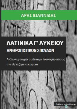 «Λατινικά Γ' Λυκείου, Ανθρωπιστικών Σπουδών/Ανάλυση μετοχών σε δευτερεύουσες προτάσεις στα εξεταζόμενα κείμενα»