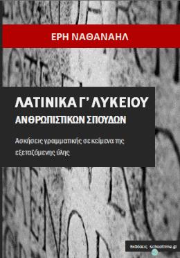 «Λατινικά Γ' Λυκείου, Ανθρωπιστικών Σπουδών/Ασκήσεις γραμματικής σε κείμενα της εξεταζόμενης ύλης»