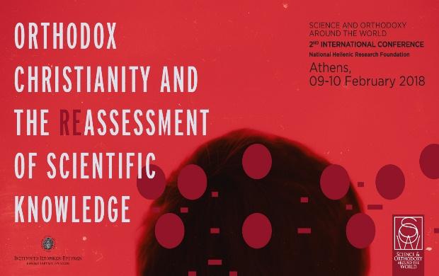 Στις 9 και 10 Φεβρουαρίου το διεθνές συνέδριο «Ο Ορθόδοξος Χριστιανισμός και η επανεκτίμηση της επιστημονικής γνώσης»