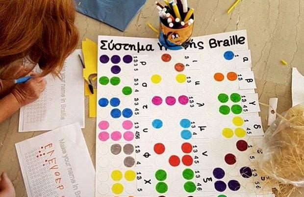 Μεταγραφή των μαθητικών βιβλίων στον κώδικα Braille για τυφλούς μαθητές της Α/θμιας και Β/θμιας Εκπαίδευσης