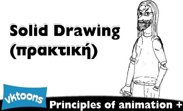 Οι αρχές του animation συν: Η αρχή του συμπαγούς σχεδίου στο animation
