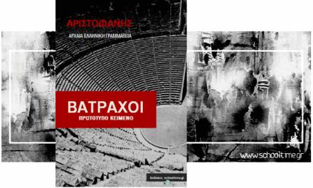 vatraxoi-aristofanis-prototipo-2018-ekdoseis schooltimegr-banner