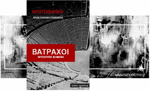 «Βάτραχοι» του Αριστοφάνη. Δωρεάν e-book με ελεύθερη διανομή