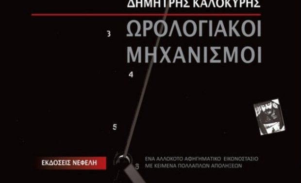 Παρουσίαση Βιβλίου και Εικαστική Έκθεση από τον Δημήτρη Καλοκύρη | Στις 22/02 στον ΙΑΝΟ
