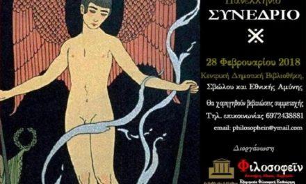Στις 28/2 το Πανελλήνιο συνέδριο φιλοσοφίας με θέμα: «Έρωτας και Φιλοσοφία ή η Φιλοσοφία ως Έρωτας»