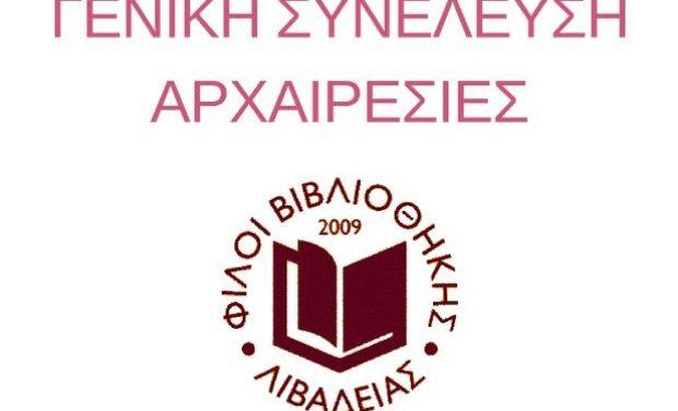 Απολογιστική Γενική Συνέλευση και Αρχαιρεσίες του Συλλόγου «Φίλοι της Βιβλιοθήκης Λιβαδειάς»