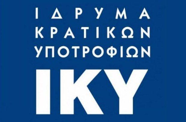 ΙΚΥ: Ανακοινώθηκαν τα αποτελέσματα 700 διδακτορικών υποτροφιών