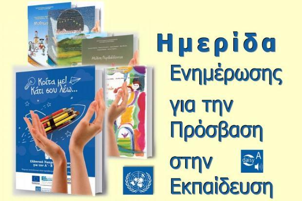 Επιμορφωτική Ημερίδα για την Πρόσβαση στην Εκπαίδευση – Δράμα 23/2/2018