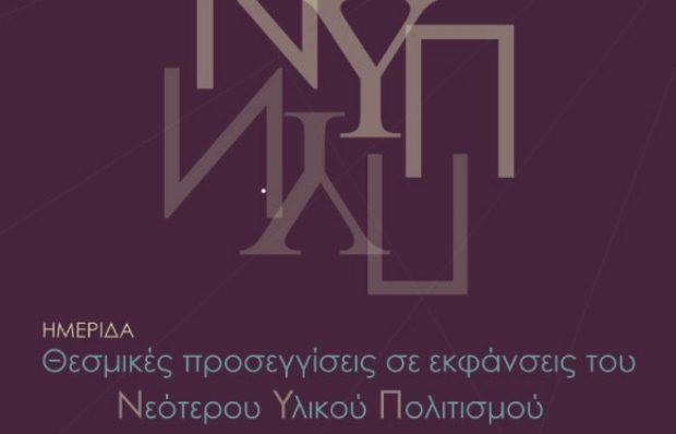Ημερίδα του ΥΠΠΟΑ με θέμα «Θεσμικές Προσεγγίσεις σε εκφάνσεις του Νεότερου Υλικού Πολιτισμού»