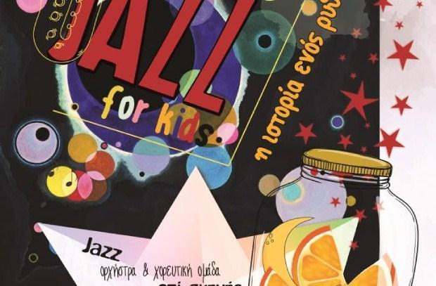 «Jazz for kids: Η ιστορία ενός ρυθμού» Παιδική Θεατρική Μουσικοχορευτική Παράσταση