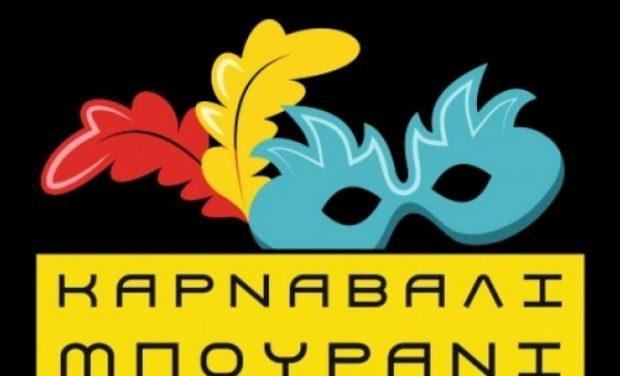 Τυρναβίτικο Καρναβάλι – Μπουρανί