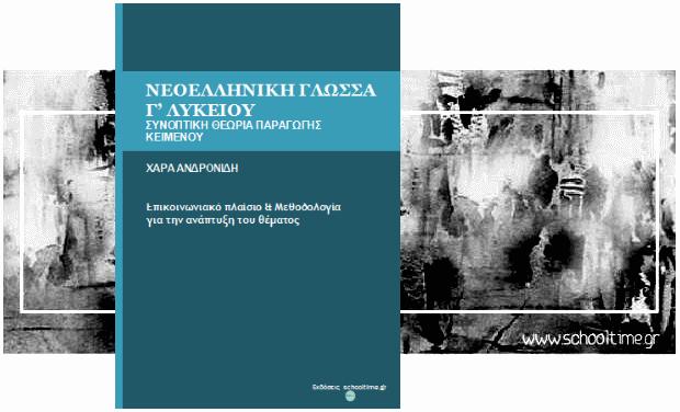 «Νεοελληνική Γλώσσα Γ' Λυκείου – Συνοπτική θεωρία παραγωγής κειμένου» δωρεάν βοήθημα, Χαρά Ανδρονίδη, Εκδ. schooltime.gr