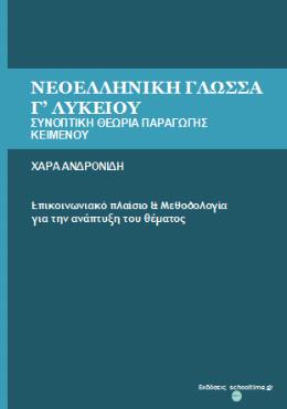 «Νεοελληνική Γλώσσα Γ' Λυκείου – Συνοπτική θεωρία παραγωγής κειμένου»