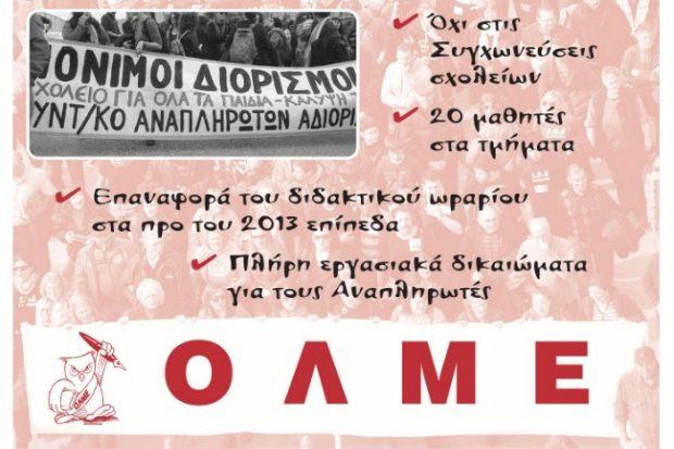 ΟΛΜΕ: Συλλαλητήρια στις 2 Μαρτίου – Κήρυξη στάσεων εργασίας