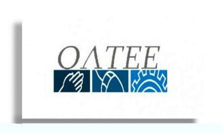 Συμμετοχή της ΟΛΤΕΕ στη σημερινή κινητοποίηση ενάντια στην ψήφιση άρθρων του ν/σ για την Ανώτατη Εκπαίδευση