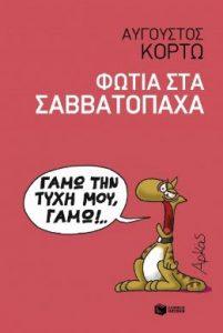 ΦΩΤΙΑ ΣΤΑ ΣΑΒΒΑΤΟΠΑΧΑ, Εκδόσεις ΠΑΤΑΚΗ