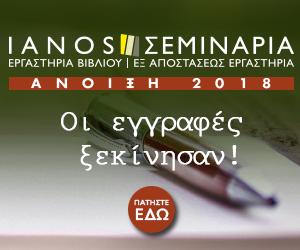ΙΑΝΟΣ - ΣΕΜΙΝΑΡΙΑ